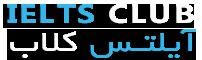 مرکز تخصصی آموزش زبان انگلیسی آیلتس کلاب