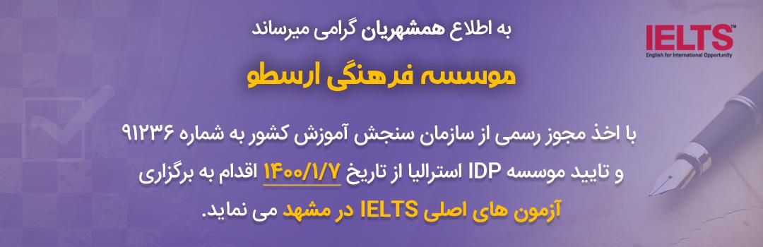 برگزاری آزمون های اصلی آیلتس در مشهد توسط موسسه آیلتس کلاب