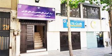 مرکز آموزش های تخصصی زبان انگلیسی آیلتس کلاب