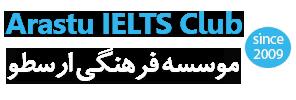 مرکز تخصصی آموزش زبان انگلیسی ارسطو آیلتس کلاب