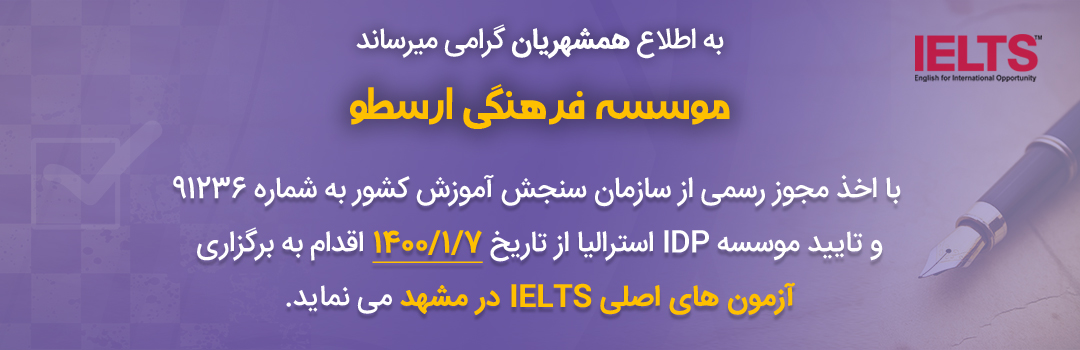 برگزاری آزمون های اصلی آیلتس در مشهد توسط موسسه ارسطو