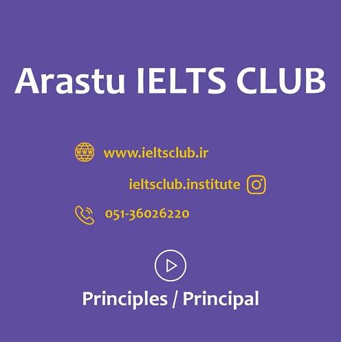 Principle, Principal